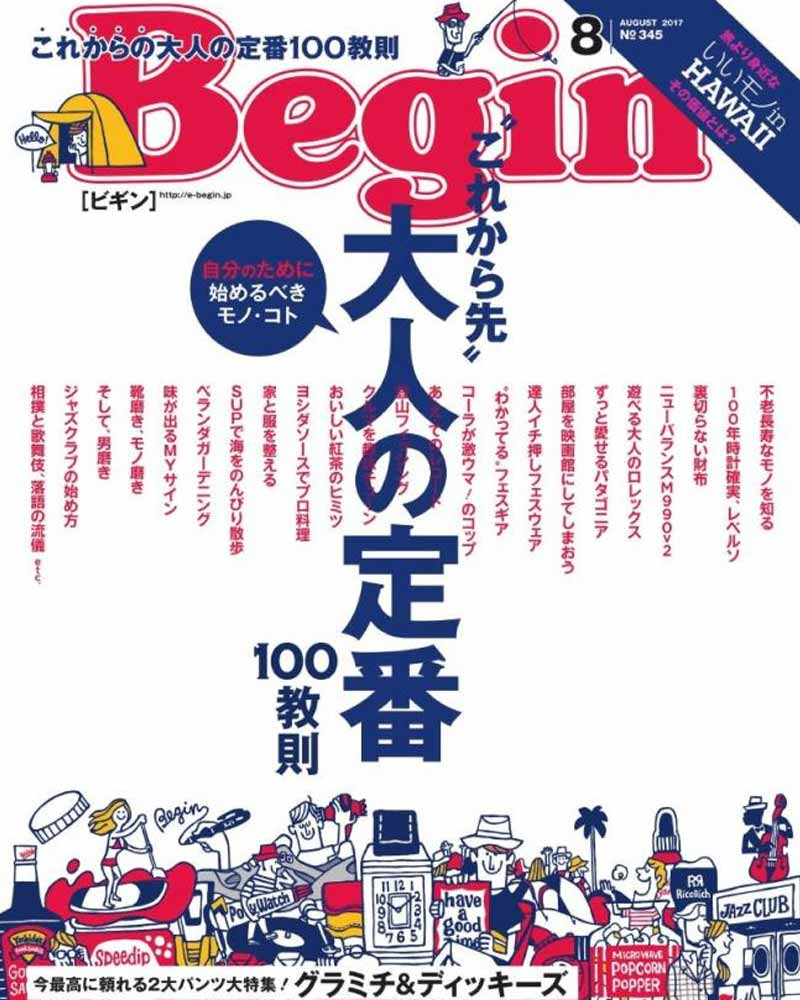 begin_201708