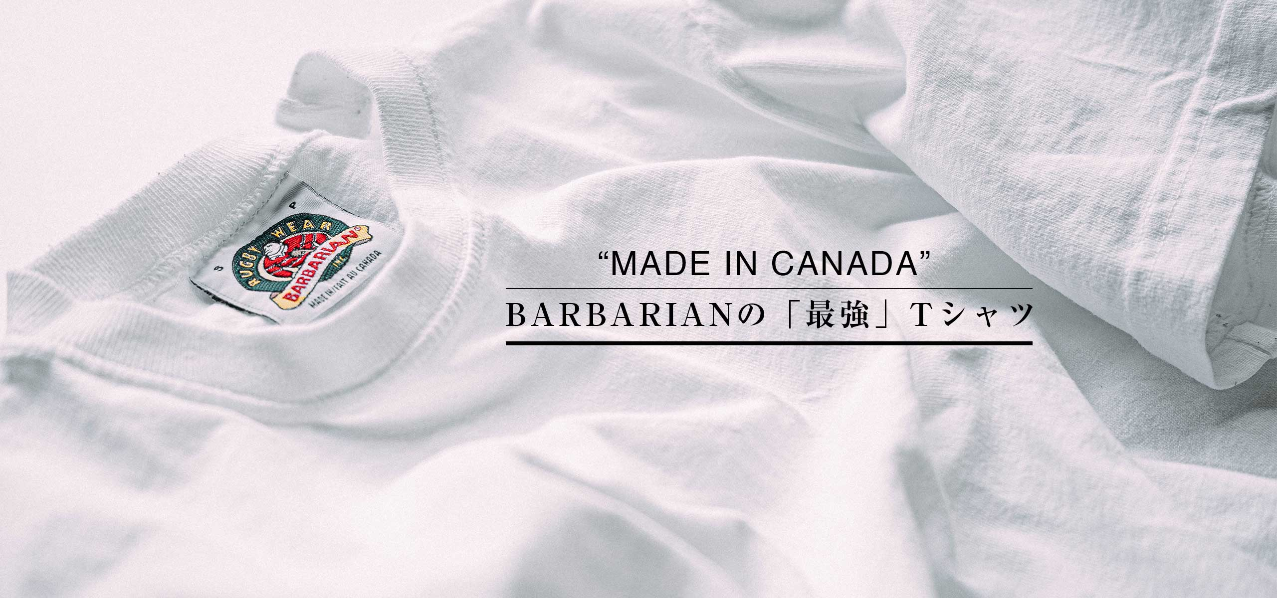 """MADE IN CANADA"" BARBARIANの「最強」Tシャツ"
